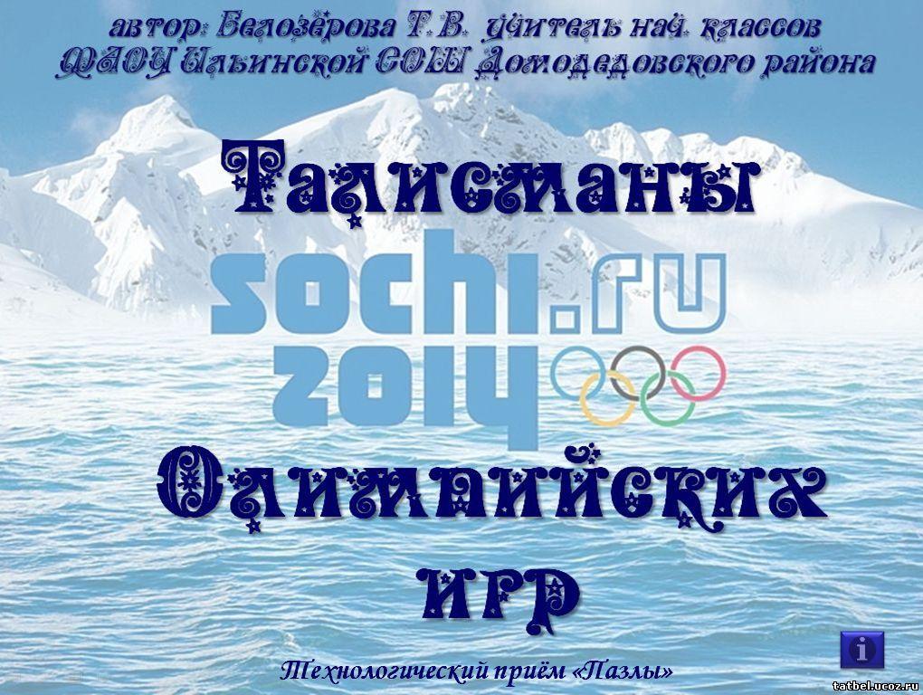 летние олимпийские виды спорта таблица
